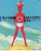愛・バカ博 BAKA EXPO 2006