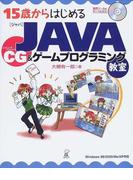 15歳からはじめるJAVA CG&ゲームプログラミング教室
