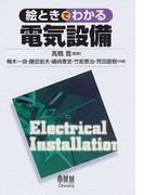 絵ときでわかる電気設備