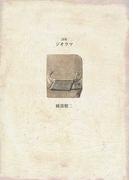 ジオラマ 詩集 (21世紀詩人叢書)