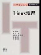 Linux演習 (IT Text)