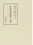 平安文学研究生成 (笠間叢書)(笠間叢書)