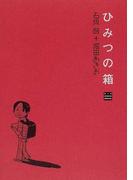 ひみつの箱 (ビッグコミックススペシャル)(ビッグコミックススペシャル)