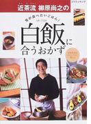 近茶流柳原尚之の白飯に合うおかず 男が食べたいごはん! 本格和食をカジュアルに楽しむ (ゴマクッキング)