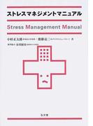 ストレスマネジメントマニュアル