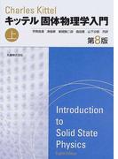 キッテル固体物理学入門 第8版 上