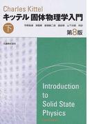 キッテル固体物理学入門 第8版 下