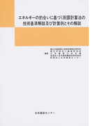 エネルギーの釣合いに基づく耐震計算法の技術基準解説及び計算例とその解説