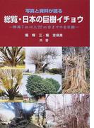総覧・日本の巨樹イチョウ 写真と資料が語る 幹周7m以上22m台までの全巨樹