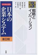 リーディングス日本の企業システム 第2期第3巻 戦略とイノベーション