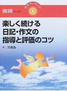 楽しく続ける日記・作文の指導と評価のコツ (学事ブックレット 国語)