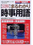 〈図解〉まるわかり時事用語 世界と日本の最新ニュースが一目でわかる! 絶対押えておきたい、最重要時事を完全図解! 2006→2007年版