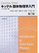 キッテル固体物理学入門 第8版 ハードカバー版