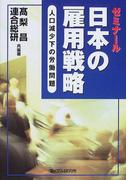 ゼミナール日本の雇用戦略 人口減少下の労働問題