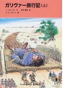 ガリヴァー旅行記 上 (福音館文庫)(福音館文庫)