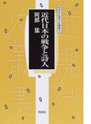近代日本の戦争と詩人 (同成社近現代史叢書)