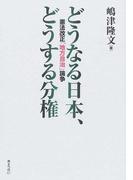 どうなる日本、どうする分権 憲法改正「地方自治」論争