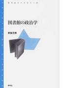図書館の政治学 (青弓社ライブラリー)(青弓社ライブラリー)