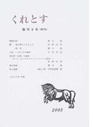 くれとす 文芸誌 復刊9号