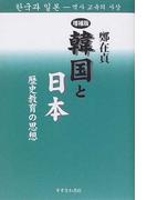 韓国と日本 歴史教育の思想 増補版