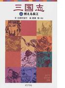 三国志 3 燃える長江 (ポプラポケット文庫)(ポプラポケット文庫)