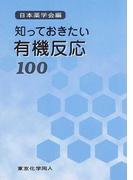 知っておきたい有機反応100