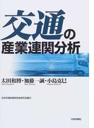 交通の産業連関分析 (日本交通政策研究会研究双書)
