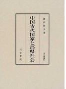 中国古代国家と郡県社会 (汲古叢書)