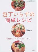 包丁いらずの簡単レシピ 時間短縮のスーパーテクニックがいっぱい! (マイライフシリーズ)