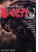 ほんとにあった!呪いのビデオCOMIC リアルコミックホラーアンソロジー Vol.2 (古川コミックス ホラーシリーズ)