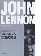 ジョン・レノン120の言葉 音楽、政治、愛、ドラッグ、平和、家族についてジョン・レノンが語ったこと