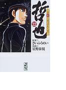 哲也(講談社漫画文庫) 22巻セット(講談社漫画文庫)