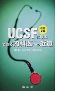 UCSFに学ぶできる内科医への近道 改訂2版