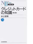 クレジットカードの知識 第2版 (日経文庫)(日経文庫)