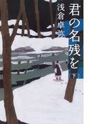 君の名残を 下 (宝島社文庫)(宝島社文庫)