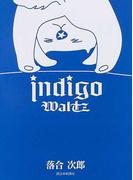インディゴワルツ