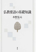 仏教要語の基礎知識 新版