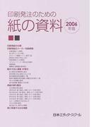 印刷発注のための紙の資料 2006年版