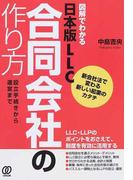 日本版LLC合同会社の作り方 新会社法で変わる新しい起業のカタチ 図解でわかる 設立手続きから運営まで