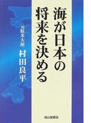 海が日本の将来を決める