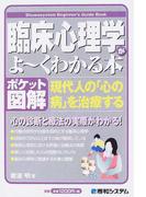 臨床心理学がよ〜くわかる本 ポケット図解 現代人の「心の病」を治療する (Shuwasystem Beginner's Guide Book)