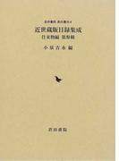 近世蔵版目録集成 往来物編第3輯 (岩田書院影印叢刊)