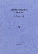 近世蔵版目録集成 往来物編索引