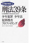 心の病の現在 4 刑法39条/少年犯罪 少年法/犯罪捜査 プロファイリング