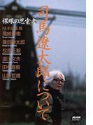 司馬遼太郎について 裸眼の思索者 (NHKライブラリー)