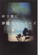 沖縄ストーリーズ (ヴィレッジブックス+)