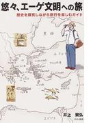 悠々、エーゲ文明への旅 歴史を探究しながら旅行を楽しむガイド
