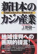 新日本のカジノ産業 超高齢化社会だからこそ期待される! 地域復興への画期的提言!