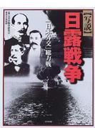 写説日露戦争 「日本外交」総力戦