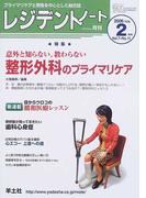 レジデントノート Vol.7−No.11(2006−2月号) 特集・整形外科のプライマリケア